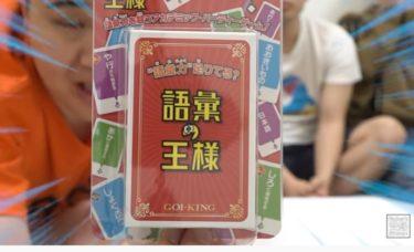 """フィッシャーズのカードゲーム""""語彙の王様""""遊び方!口コミやどこで買えるかもチェック!"""