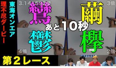 虫眼鏡(東海オンエア)が競馬で200万円!?罰ゲームの内容やレースの日がいつかも注目!