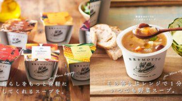 【体験レビュー】モンマルシェ野菜をMotto!大人も子供も大満足だった口コミ紹介!