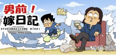 ゆきたこーすけの漫画が面白い!年齢や職業,嫁やチヒロ情報まで!