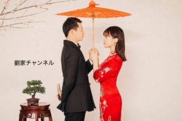 劉家チャンネルとは何者?夫婦の馴れ初めや老猫・Yuiのプロフィールも!