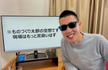 ものづくり太郎チャンネルが気になる!年齢や経歴、結婚についても!